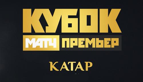 Кубок Париматч Премьер